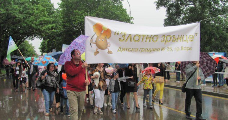 Празнично шествие