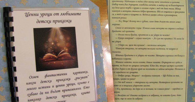"""Новини от националната седмица на четенето в Детска градина №25 """"Златно зрънце"""""""